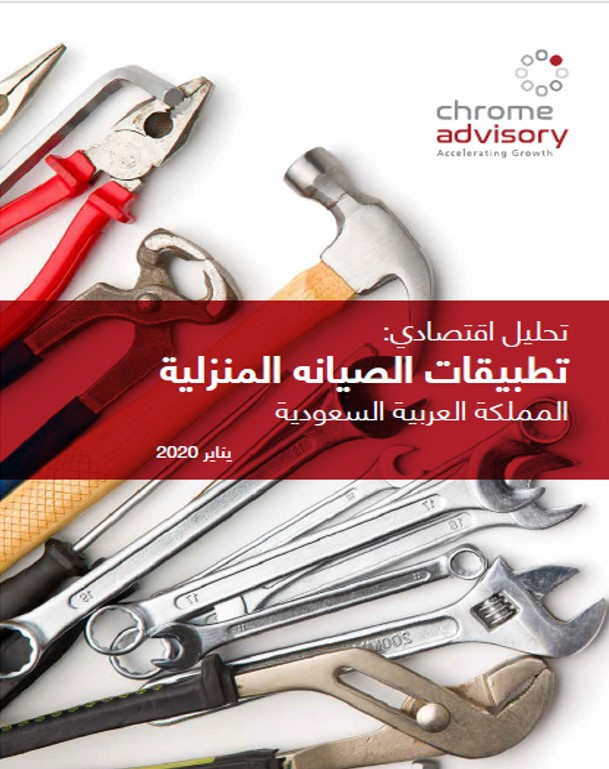 chrome-advisory-venture-capital-saudi-arabia