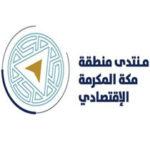 Makkah Economic Forum